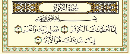 The smallest chapter in the Holy Quran