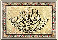 Le chapitre 112 du Coran, écrit en calligraphie arabe