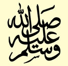 The Arabic words: May God exalt his mention and protect him from imperfection